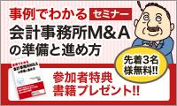 セミナー 事例でわかる会計事務所M&Aの準備と進め方