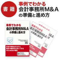 書籍 事例でわかる会計事務所M&Aの準備と進め方