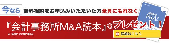 今なら!無料相談をお申込の方に、会計事務所M&A読本をプレゼントします!!