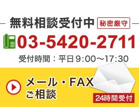 お電話からのご相談(受付時間:平日9:00~17:30)03-5420-2711。FAXご相談用のダウンロード・シートもご用意しております。メール・FAXでのご相談(24時間受付)