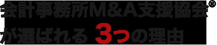 会計事務所M&A支援協会(R)が選ばれる3つの理由