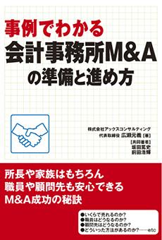 事例でわかる会計事務所M&Aの準備と進め方