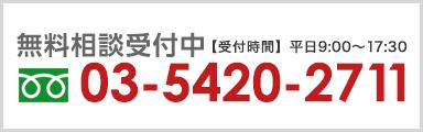 お電話からのご相談(受付時間:平日9:00~17:30)03-5420-2711。FAXご相談用のダウンロード・シートもご用意しております。