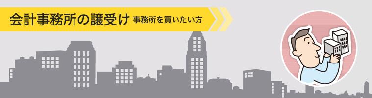 会計事務所の譲受け(事務所を買いたい方)
