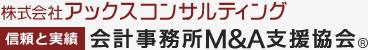 信頼と実績「会計事務所M&A支援協会」:株式会社アックスコンサルティング