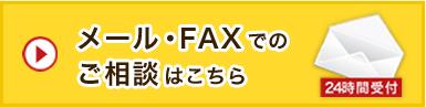 FAXご相談用のダウンロード・シートもご用意しております。メール・FAXでのご相談(24時間受付)